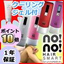 ヤーマン ノーノーヘアースマート 冷却ジェルおまけ no!no!HAIRSMART 【送料+冷却ジェル+