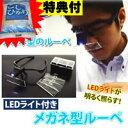 楽天マツカメショッピング3特典【送料無料+お米+ポイント】 LEDライト付き メガネ型ルーペ (ルーペ、拡大鏡、作業工具、拡大眼鏡) LEDライト付メガネ型ルーペ