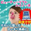 3特典 ビューティーリフトハイノーズ 鼻 矯正  ハイコ HICO と同じ使い方です ビューティリフトハイノーズ