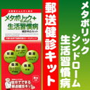 ★500円クーポン配布★ 郵送健診 生活習慣病健診セット セ...