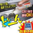 2特典■送料無料+お米■ バイオでぬめりドーン 配水管掃除 ...