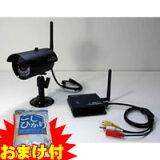 防水・防塵デジタル2.4GHz帯無線カメラセット ワイヤレスカメラ AT-2730WCS レビュー記入で【お米】のおまけ