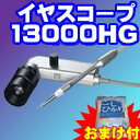 4特典【送料+お米+保証+ポイント】 イヤスコープ13000...