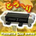 3特典【送料無料+お米+ポイント】 ラクレット デュオ スイス Raclette Duo swiss ラクレットチーズ用小型電熱調理器具 ラクレットグリル ラクレットデュオスイス ラクレットオーブン レビューでお米付