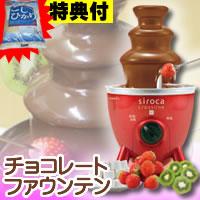 チョコレートファウンテン チョコ SCT-133 sirocaチョコレートタワー チョコレートフォンデュ