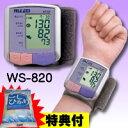 4特典【送料無料+お米+保証+ポイント】 NISSEI 手首式血圧計 WS-820 デジタル血圧計 夫婦二人過去30回分記憶 手首式デジタル血圧..