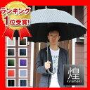 キャンペン中 煌(kirameki) 16本骨傘 高強度グラスファイバー仕様 傘 メンズ傘 雨傘 かさ 煌めき 男の品格を上げる極上の16本骨傘 雨傘 アンブレラ 傘 メンズ傘 16本の親骨すべてに高強度グラスファイバー 耐風傘