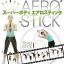 【ポイント5倍】 エアロスティックエアロスティックDVDを見ながらダンス感覚♪ ステック運動でシェイプアップ!