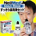 ニールメッド サイナスリンスキット(サッシェ60包付) 鼻洗浄器 SRK60 【送料無料+ポ