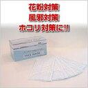 サージカルマスク ARS(50枚入)備えあれば患いなし!!花粉対策・風邪対策必須アイテム!! 風邪予防に