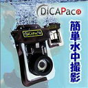 ■送料無料■ NEW ディカパック アルファ  カメラが水中デジタルカメラにいつものカメラが水中カメラに DiCAPacα ディカパック 静止画も動画もおまかせ! 防水デジカメ 水中カメラに変身 ディカパックアルファ 防水カメラケース、防水ケース、防水カメラ