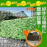 【倍】 ■当社お買い得セール■壁面緑化 目隠しグリーンフェンス  壁面緑化 屋上緑化■■ 壁面緑化 目隠しグリーンフェンス 大型サイズ美しく隠す。オシャレでフェンスやベランダにつけ