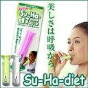 【ポイント5倍】  NEWスーハーダイエット 笛を吹く要領で 腹式呼吸笛を吹く要領で 腹式呼吸スーハー1日30回 酸素を取り入れ(色は選べません) スーハーダイエット