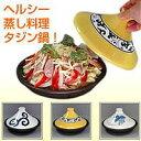 有田焼ヘルシータジン鍋 野菜も肉もおいしくヘルシーに!タジン鍋で超簡単蒸し料理☆ 鍋料理に最適