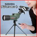 デジスコセット ■送料無料■ 超軽量の使いやすい ズームフィールドスコープ お手持ちのデジカメで 超望遠ズームレンズに変身 望遠レンズ 便利なアダプターが付いたセット デジタルカメラが望遠ズームレンズのように大迫力で撮影