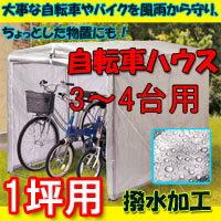 自転車用 自転車用物置 : 自転車ハウス1坪用自転車3~4台 ...
