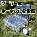 【ポイント最大10倍】  ソーラー式ポータブル発電器 ソラ・ウナギ(SOLA・UNAGI) JET26-20A ソラウナギ太陽がある限り何度でも繰り返し使えるソーラー式発電器! ソーラー発電機