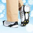 【ポイント最大14倍】 雪道スパイク 雪道ウォーカー 雪道シューズ スニーカーやブーツ 長靴 スタッドレスタイヤ スパイクタイヤのよう 雪上歩行 登山靴 スノーシュー雪道スパイク 靴の上から装着するだけ 雪道ウォーカー 雪道シューズ 雪道や凍結路面のスリップ防止 通勤 通学 冬の道 雪道スニーカーやブーツや長靴の スタッドレスタイヤ スパイクタイヤのよう雪上歩行 簡単な登山靴にも変身 スノーシュー