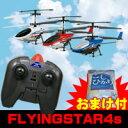 フライングスター4S ジャイロ搭載 ラジコンヘリコプター無線ヘリ 赤外線コントロールヘリコプター ラジコンヘリジャイロセンサー機体の回転を修正。【限定在庫処分】