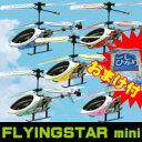 フライングスターミニ ジャイロ搭載 ラジコンヘリコプター無線ヘリ 赤外線コントロールヘリコプター ラジコンヘリジャイロセンサー機体の回転を修正。安定飛行を実現 ラジコン飛行 【限定在庫処分】
