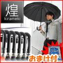煌 kirameki 16本骨傘 高強度グラスファイバー仕様 傘 煌めき 3特典【送料無料+お米+ポイント】  男の品格を上げる極上 16本骨傘 男性傘 雨傘 アンブレラ 傘 16本の親骨すべてに高強度グラスファイバー 雨かさ
