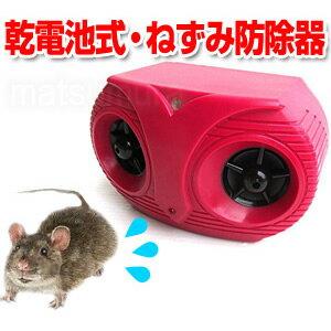 ツインスピーカー 乾電池式 ねずみ防除器 超音波ネズミ退治器 ネズミ駆除器 ネズミ除去器 ねずみ対策 ネズミ撃退 ねずみ退治器 乾電池式ねずみ防除器