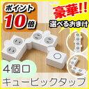 イージーキュービックタップ 2M 4個口 電源用タップ OA用タップ 変形OAタップ 4つ口 折曲自由な キュービックタップ 通販 コンセント差込口