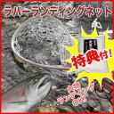 魚を傷めずキャッチ ラバーランディングネット たも 釣りネット 釣用タモ 魚用タモ フィッシングネット 魚が傷まず 匂いが付きにくい 釣用ラバーネット ラバーランディングネット