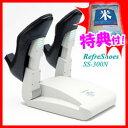 リフレッシューズ SS-300N 脱臭機 脱臭器 靴の臭い対策 シューズドライヤー クツ乾燥機 靴乾燥機