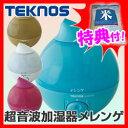TEKNOS 滴型超音波加湿器 2.8L メレンゲ 3特典【...