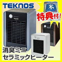 クーポン ポイント テクノス センサー ミニセラミックヒーター セラミックファンヒーター