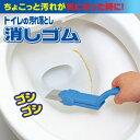 トイレの汚れ落とし消しゴム 便器の水垢 頑固な汚れに 研磨剤...