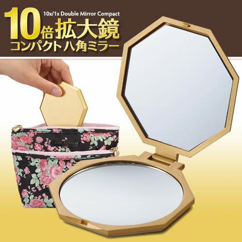 10倍拡大鏡コンパクト八角ミラー八角鏡コンパクトサイズ拡大鏡八角型ミラー拡大鏡と普通鏡アイメイクのチ