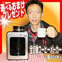 即納 siroca シロカ STC-401 全自動コーヒーメーカー 全自動コーヒーマシン STC-501BK の姉妹品