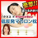 rexa x FranceBeD マカロン枕 3特典【送料無料+選ぶ景品+クーポン券】 macaron マカ