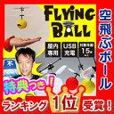 FlyngBall フライングボール 空飛ぶボール型ヘリ 限...