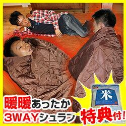 經理也使用暖暖被溫暖的睡袋裡獎鋁板與洗好的羽絨被供應 rug(hizakake) 單獨睡覺 3 路睡袋熱熱,惠塔克是一條毯子裡面羽絨被溫暖溫暖磨損了 3 wayszlach 汽車睡袋溫暖溫暖阿什拉夫