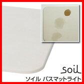 soil ソイルバスマット ライト バスマットligt 珪藻土マット お風呂用バスマット 水を吸うバスマット 超吸水バスマット