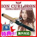 イオンカールアイロン ウルトラシャイニープロ 32mm 海外...