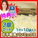 siroca シロカ お手軽食パンミックス (1斤×10袋)×3個 SHB-MIX1260 ホームベーカリー用