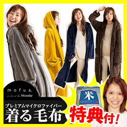mofua プレミアムマイクロファイバー 着る毛布 ルームウェアタイプ フード付きルームウェア 着る毛布 部屋着