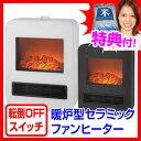 テクノス 暖炉型セラミックファンヒーター TD-S1200 暖炉風ファンヒーター 暖炉風ヒーター TDS1200-BK TDS1200-W