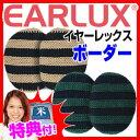 イヤーラックス ボーダー EARLUX フレームレス防寒耳カバー 耳当て イヤーマフラー 防寒グッズ