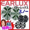 イヤーラックス スノー EARLUX フレームレス防寒耳当て 耳カバー ワイヤーレスイヤーマフラー イヤーカバー