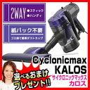 サイクロニックマックス カロス VS-6300 Cyclonicmax KALOS サイクロン掃除機 ハンディクリーナー VS6300