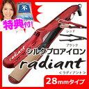 シルクプロアイロン radiant 28mm ラディアント センサーレス シルクプレート アイロン ヘアアイロン