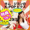 3特典【送料無料+お米+ポイント】 キム・ジヨンのK-POPビクス DVD 韓流K-POPでダイエット いつのまにか韓国語も覚えちゃう!たのしさ満載ダイエットDVD エアロビクスDVD キムジヨンのK-POPビクスDVD レビュー記入でお米付