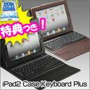 3特典【送料無料+お米+ポイント】 iPad2 Case Keyboard Plus キーボード一体型iPad2ケース RJ326BK RJ326BR アイパッド2 アイパット2 iPad用キーボード アイパッドケース  Bluetooth対応 ワイヤレス ipad2キーボード ノートPCのような使い心地