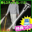 楽天マツカメショッピングソーラー充電式LEDライト安全杖【照らステッキ】 SL-1121 3特典【送料無料+お米+ポイント】 LEDライト付き杖 光る杖 光るステッキ LED杖 LEDステッキ LEDライト付安全杖 SL1121 照らすステッキ