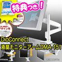 3特典【送料無料+お米+ポイント】 DioConnect 液晶モニターアーム DMA-151 PCディスプレイが自在に動く TV置台 フレックスアームで全方向に可動 モニター置台 方向角度調整可能 対応モニターサイズ最大27インチまで レビューで米付